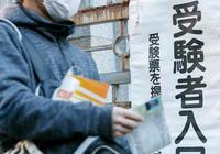 """日本为什么也要进行""""高考改革""""?"""