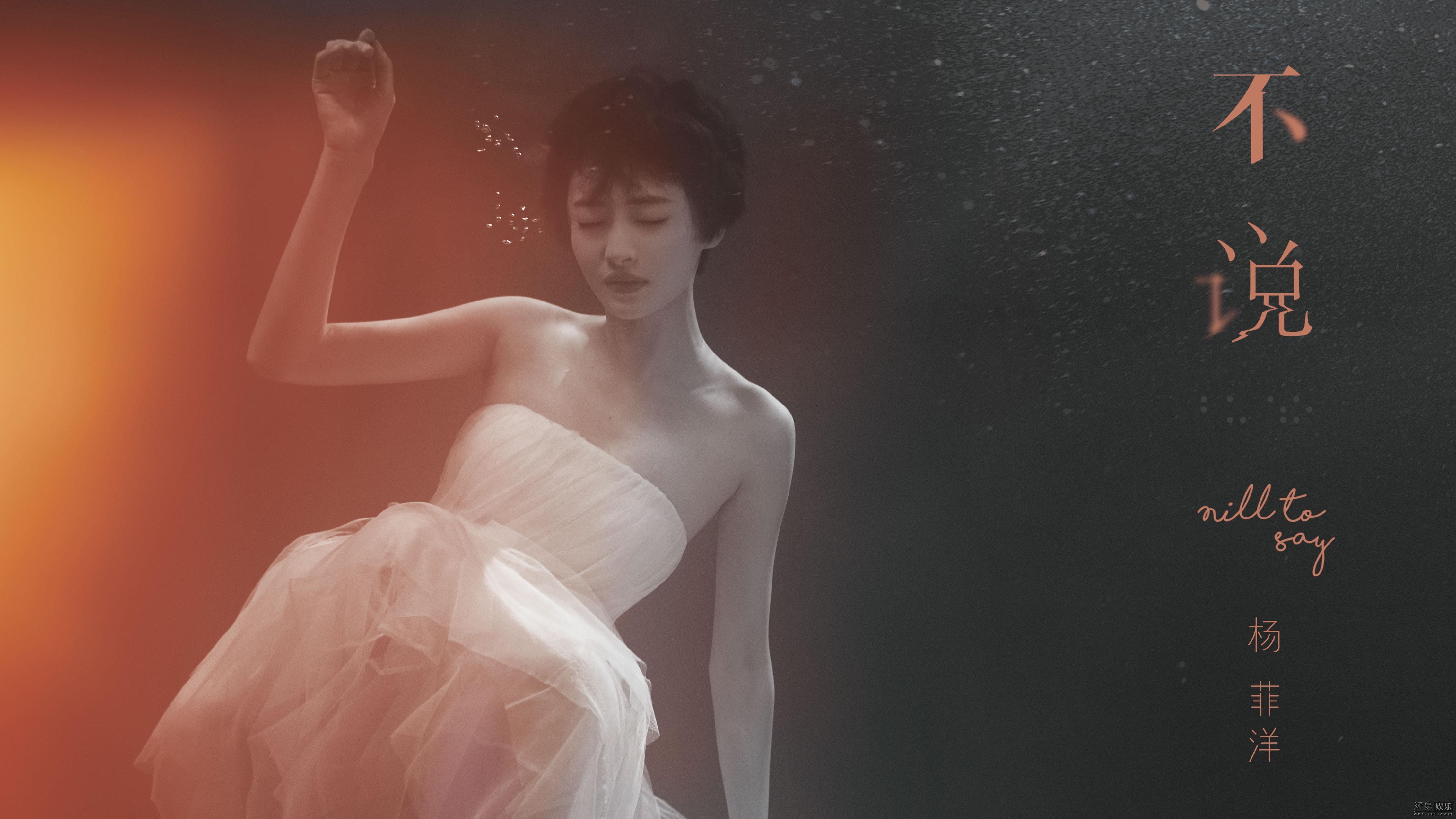 杨菲洋全新单曲《不说》首播   献给善良灵魂