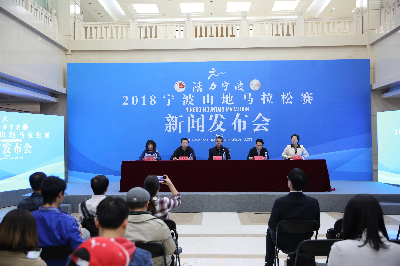 2018宁波山地马拉松赛新闻发布会举行 4月15日开跑