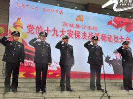 芮城县公安局召开党的十九大安保决战誓师动员大会