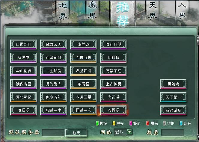 《大话西游2》2017无差别PK赛配号说明