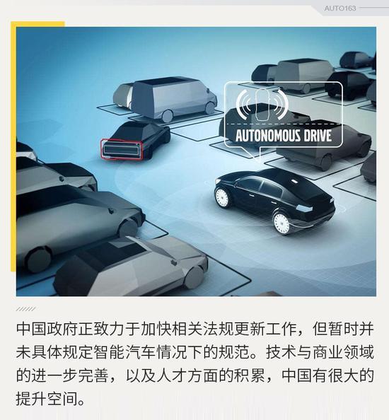 各国自动驾驶法规不一 国际合作为高效发展之道