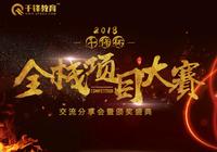 2018《千锋杯全栈项目大赛》圆满落幕