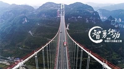 探秘世界公路奇观——矮寨特大悬索桥
