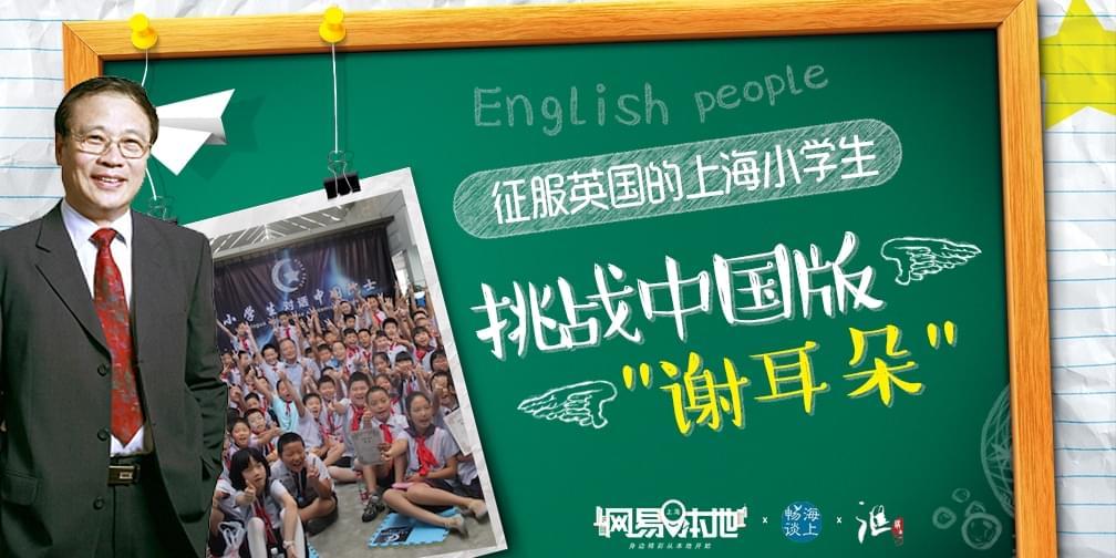 征服英国的上海小学生 挑战中国版谢耳朵