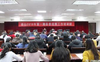 连山2018年第一期县委巡察工作培训班开班