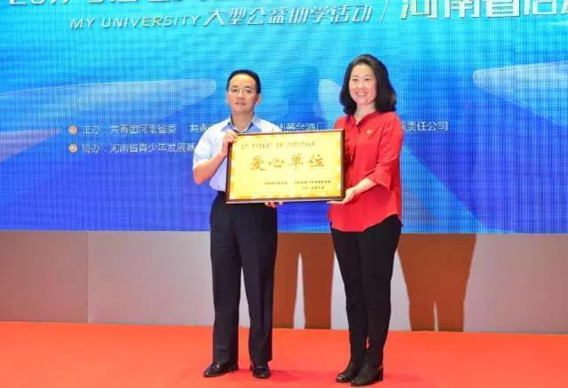 """河南省青少年发展基金会向习酒公司颁发了""""希望工程爱心单位""""荣誉牌扁"""