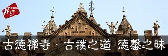 古德禅寺·古朴之道 德馨之昧