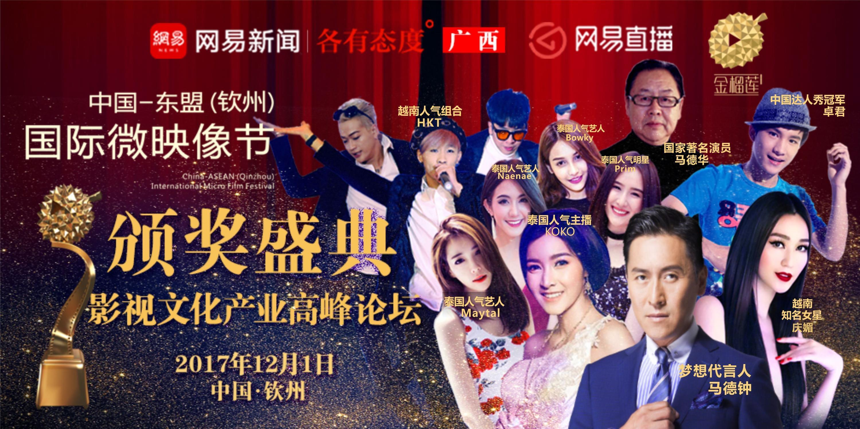 中国-东盟(钦州)国际微映像节 颁奖盛典