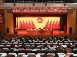 临猗县工商联举行第十一届会员代表大会