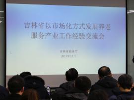 吉林:优化养老服务供给促进养老产业升级