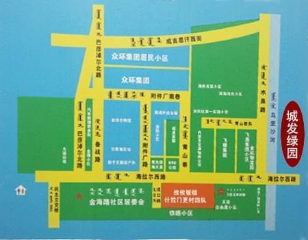 城发绿园附近街道指示牌