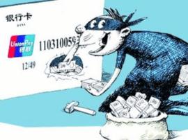 """兴化近期银行卡盗刷案件频发 警方提示防""""偷窥"""""""