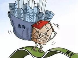 2017下半年楼市怎么走?高层:稳步推进去库存