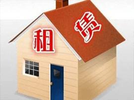 全国首个智慧住房租赁平台上线 房东租客可实现互评