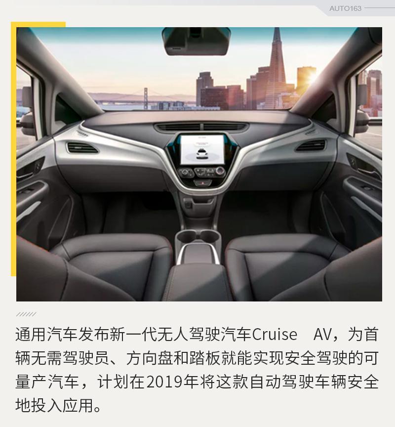 首辆可量产无人驾驶汽车 通用公布第四代Cruise AV