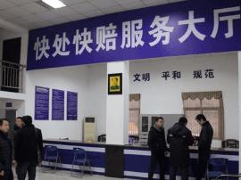 """太长高速太谷服务区成立""""快处快赔""""服务中心"""