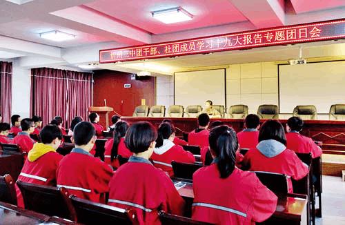忻州三中团委组织各班团干部 成员学习十九大报告