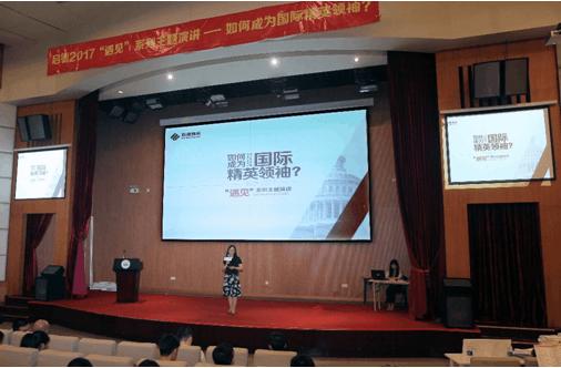 2017启德教育「遇见」系列主题巡讲之黄征宇(中山大学)
