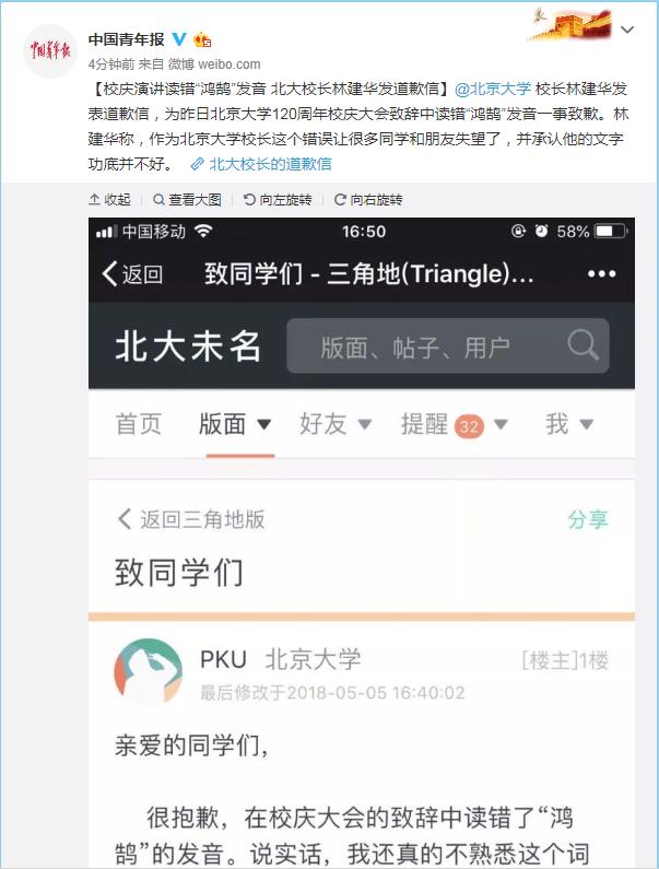 """【校庆演讲读错""""鸿鹄""""发音 北大校长林建华发道歉信】@北京大学校长林建华发表道歉信,为昨日北京大学120周年校庆大会致辞中读错""""鸿鹄""""发音一事致歉。林建华称,作为北京大学校长这个错误让很多同学和朋友失望了,并承认他的文字功底并不好。"""