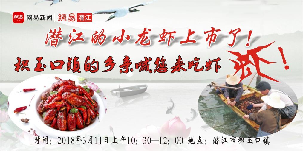 潜江小龙虾上市啦!积玉口镇的乡亲喊您来吃虾