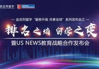 U.S. News 教育全新开启中国教育市场