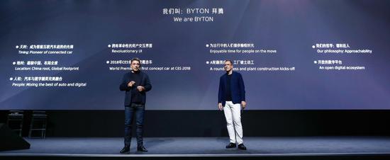 FMC首席执行官毕福康博士和总裁戴雷博士共同发布新品牌BYTON拜腾
