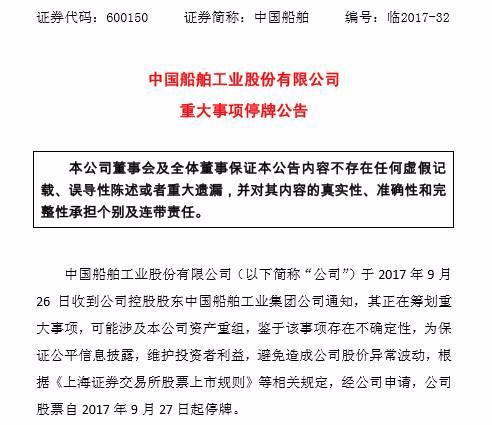 中国船舶和中船防务停牌无关合并 债转股预期升温