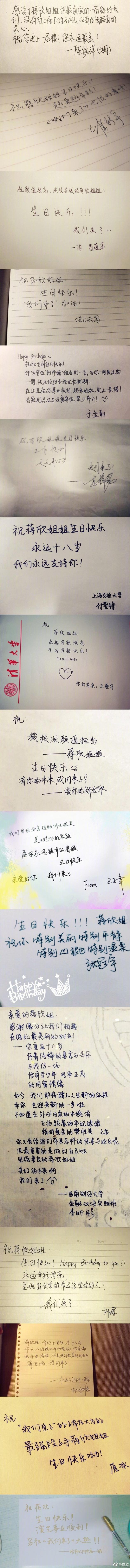 蒋欣晒哈师大附中同学来信 曾在综艺中当插班生