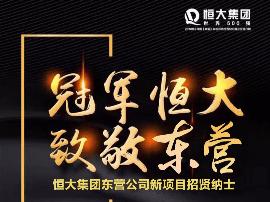 恒大集团东营公司新项目招贤纳士