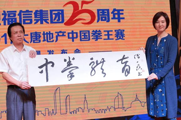 傅局长赠中拳体育、中国拳王赛书法合照