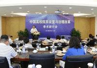 中国高校院系设置与治理改革学术研讨会在上海举行