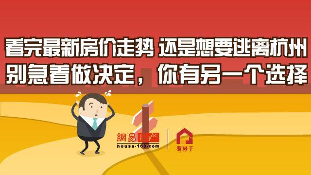[原创]看完最新房价走势想要逃离杭州?
