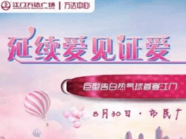 从早嗨到晚!江门首个巨型热气球浪漫升空 你看了吗!