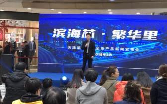 天津滨海万达广场全系产品新闻发布会圆满落幕