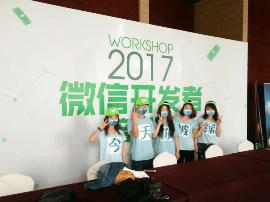 """微信开发者培训班杭州站开幕 现场""""绿帽子""""强势吸睛"""