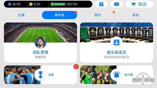 08:UI界面与主机版相仿,玩家可以快速找到各种比赛模式开始游戏