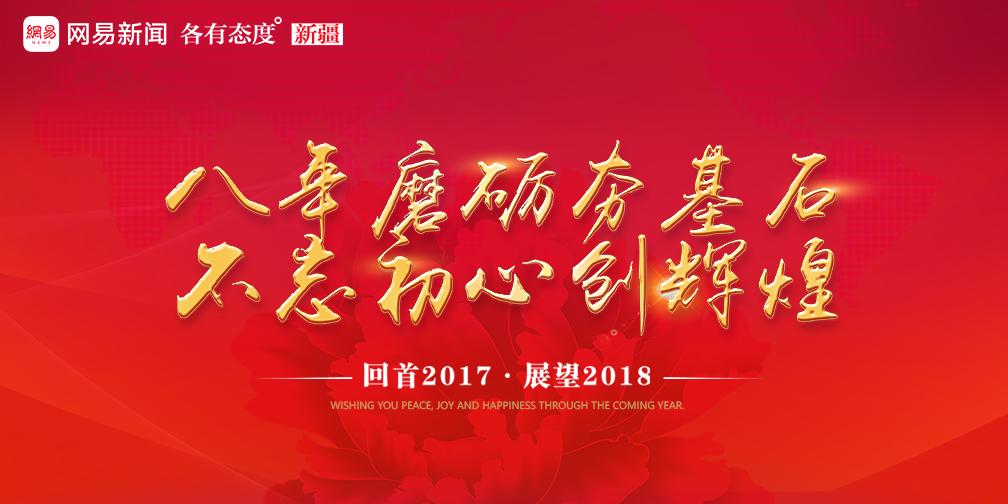 直播丨新疆世纪兴业投资集团有限公司年会
