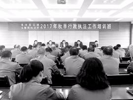 渑池县交通执法所秋季培训班开班