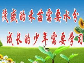 渑池教体局发文规范学校节日文化活动引网友好评