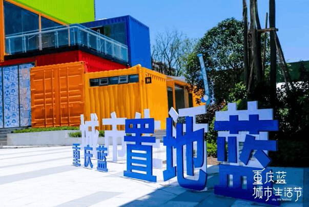 重庆首个蓝色主题城市生活节火热启幕