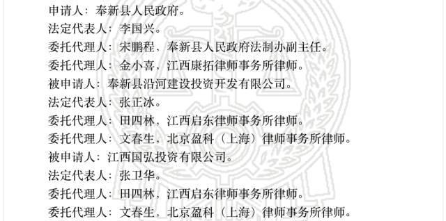 """欠款3亿不还 县政府被法院判成""""老赖"""""""
