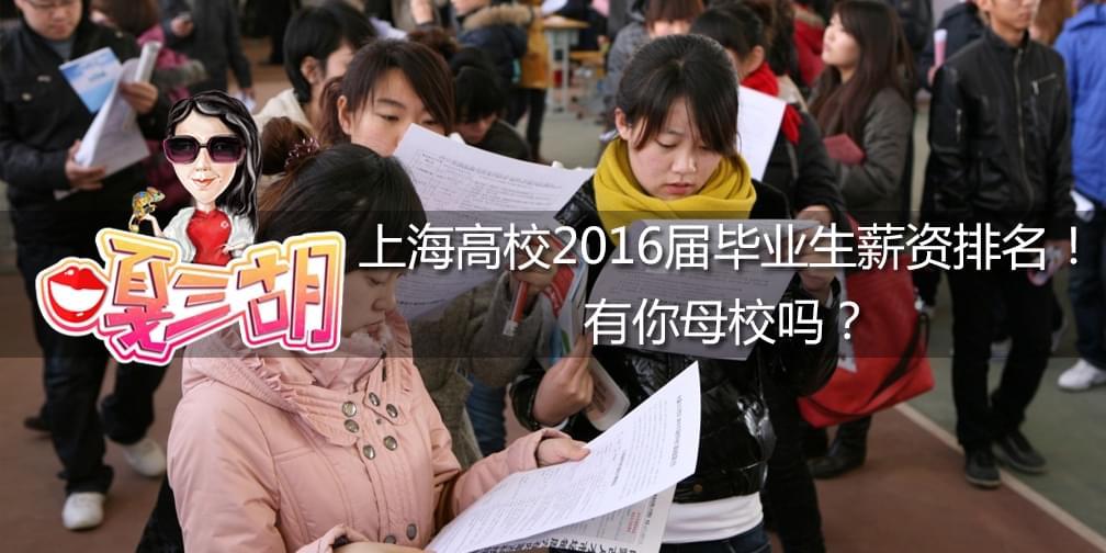 沪2016届毕业生薪资排名!有你母校吗