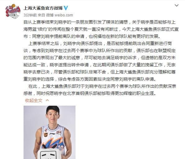 上海:同意刘晓宇提前离队 祝福他有更好的发展