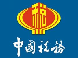 """运城市国税局大力推进""""税银互动""""项目"""