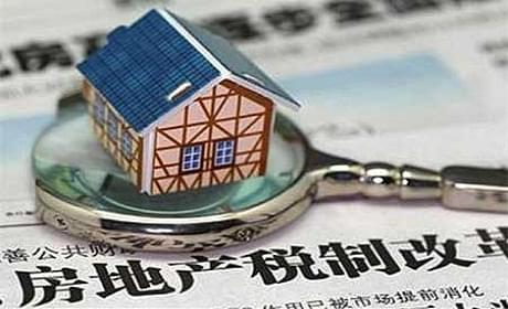 七问房地产税:开征还有多远