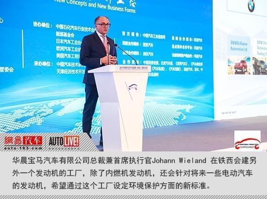 宝马魏岚德:将在华建电动机工厂 建立环保新标准