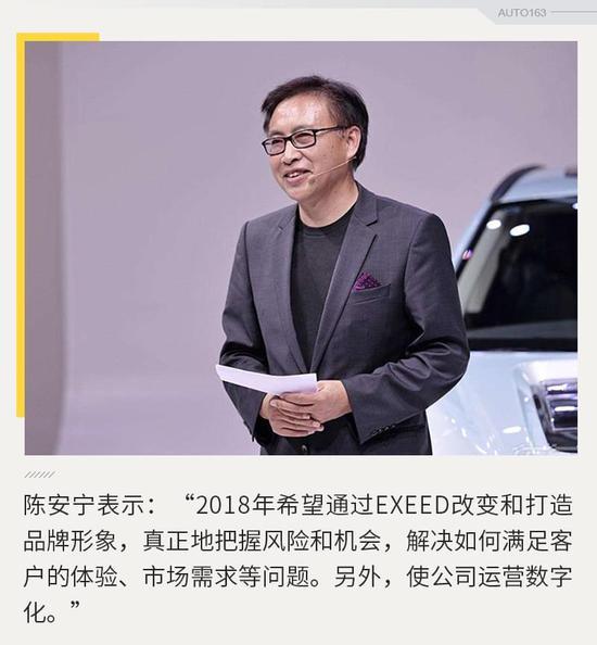 通过EXEED布局国际市场 转型为奇瑞2018关键词