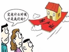 没有房产证的房子能买卖吗?有哪些注意事项?