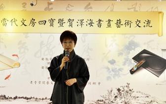 贺泽海书画艺术交流活动在台北举行 洪秀柱致辞